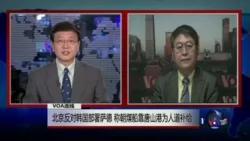 中共反对韩国部署萨德 称朝煤船靠唐山港为人道补给