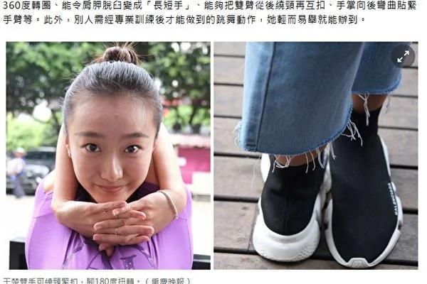 太驚人 大陸20歲女子憑意念隨意扭轉四肢