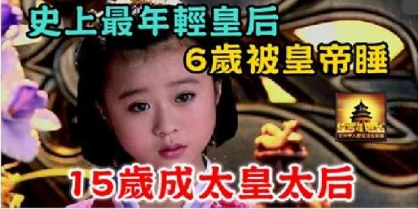 她史上最年轻皇后 6岁被皇帝睡 15岁成太皇太后…