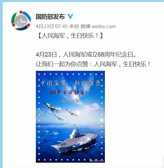 海军节海报现外国战机船舰被嘲 中共 国防部致歉