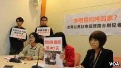台人权团体回应国台办 呼吁对中共发起抵制