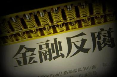 港媒:金融安全声声急 中共执政岌岌危