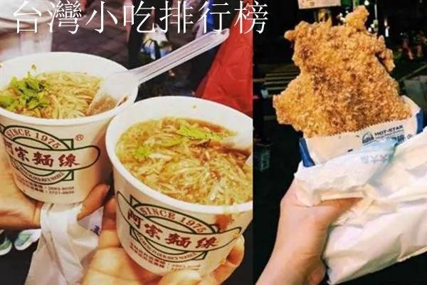 日本网友票选:「台湾小吃排行榜」TOP10 冠军竟然是我们常忽略的…