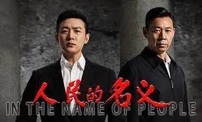 """川人:""""人民的名义""""完了 谁是最大输家?(图)"""
