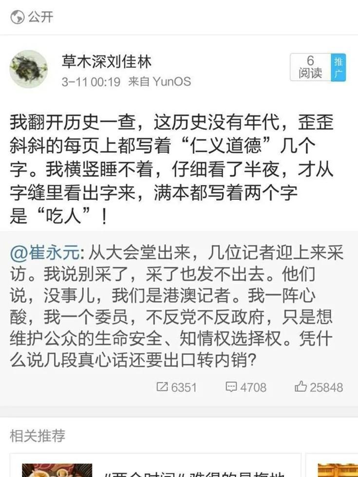 今日日媒:中国食品安全已成不治之症