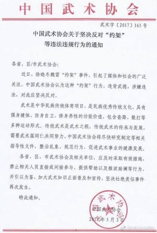 揭揭中国武协的老底:徐晓东碰了释永信的奶酪?