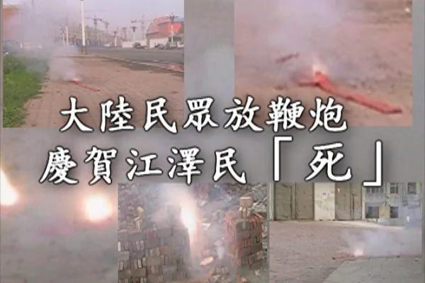 网络热传江泽民病逝 上海华山医院一夜成敏感词