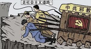 【首发】仲维光:为共产党涂脂抹粉 注定成为布拉赫教授们的枪下之鬼(图)