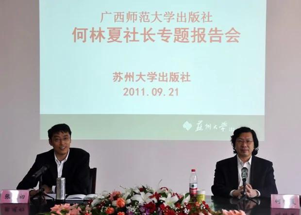 中共官方首证整肃高校出版社 19人被处理