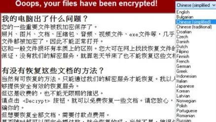 勒索软件肆虐150国 英青年破解遭中共骇客阻挠 朝鲜干的?