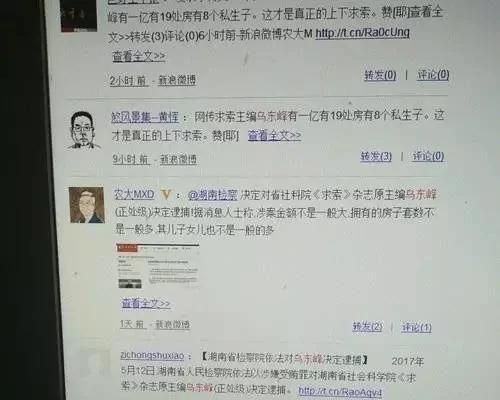"""三省文宣高官落马首现""""政治上无知""""新罪 刘云山地盘再遭清洗"""