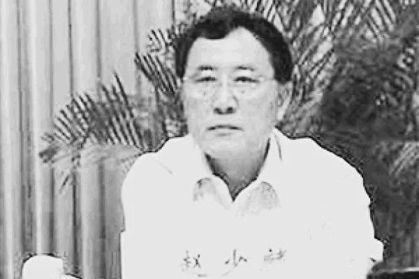 贪官赵少麟获轻判 传立功供出张高丽 其子三个爹均已判刑
