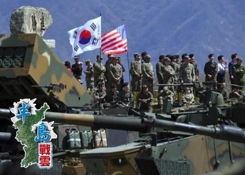 美韩成立联合作战总部 应对朝威胁