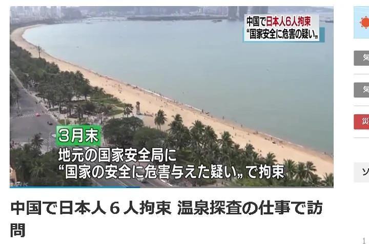 日本人在大陆调查温泉 被当间谍拘留