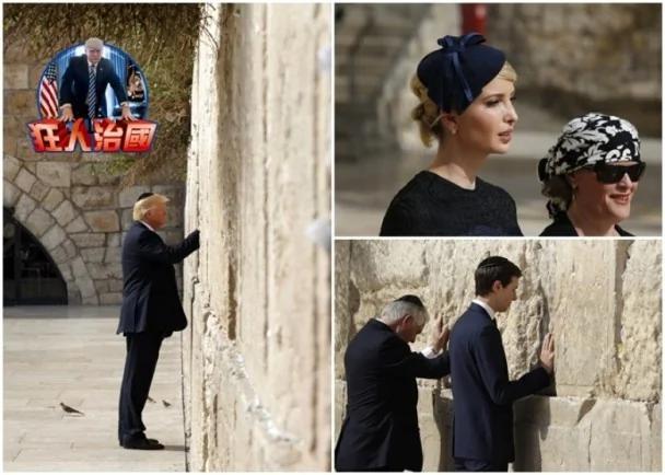特朗普哭墙前静思 成首位到访在任美国总统