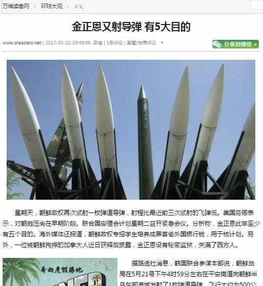 万维网又剽窃阿波罗网独家分析 关于金正恩又射导弹