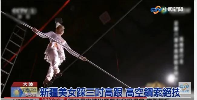 新疆美女踩三寸高跟鞋 表演高空钢索绝技 超惊险!