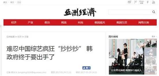 韩国政府要治抄袭了!湖南上海江苏卫视被点名