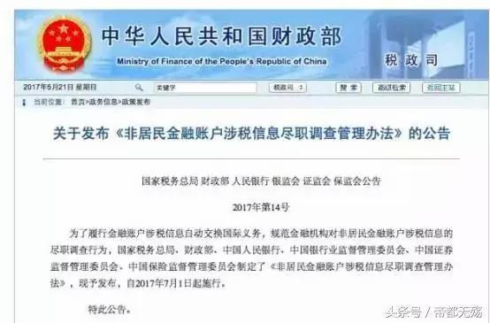 注意了!7月1日起 华人海外资产将被清查!