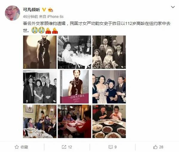 民国著名外交家顾维钧遗孀严幼韵去世 享年112岁