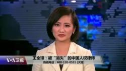 """王全璋:被""""消失""""的中国人权律师"""