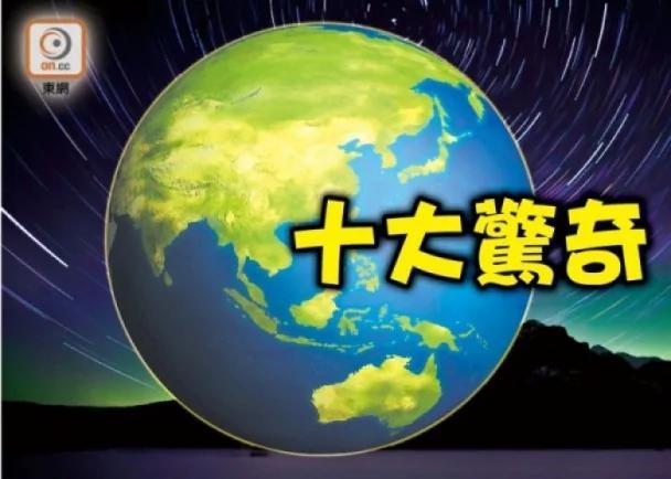 """1周10大惊奇:醒吧!全球恐堕""""日式危机"""""""