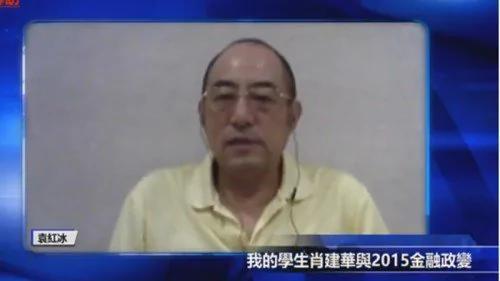 袁紅冰揭學生肖建華參與制造經濟政變內幕