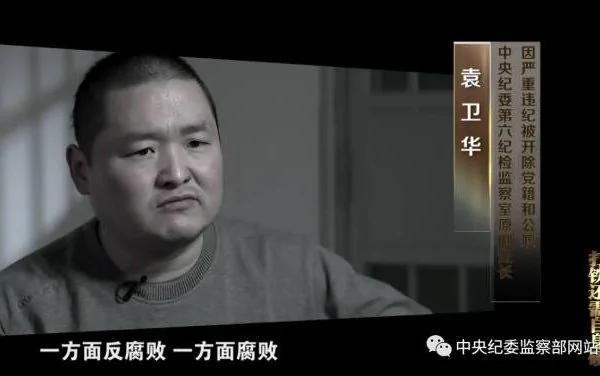 纪委巡查组长收钱当场被抓 传王岐山已对腐败绝望