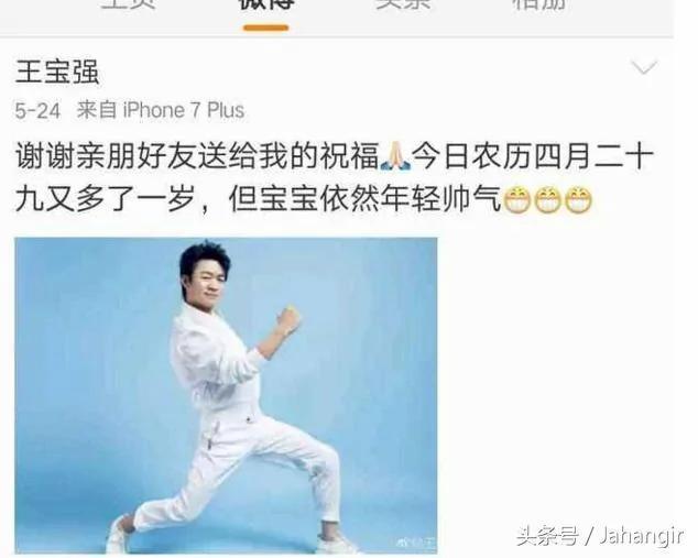 王寶強發微博為自己慶生 馬蓉的回復亮了