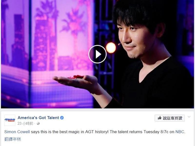 台湾魔术师走上美国达人秀 把评审和观众惊呆了(图/视频)