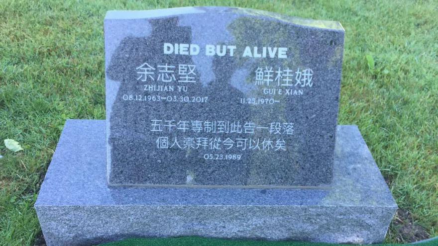"""余志坚葬礼在印第安纳波利斯举行 墓碑刻着""""天安门三君子""""名言"""