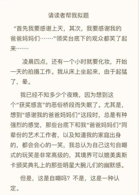 张博宇微博原文