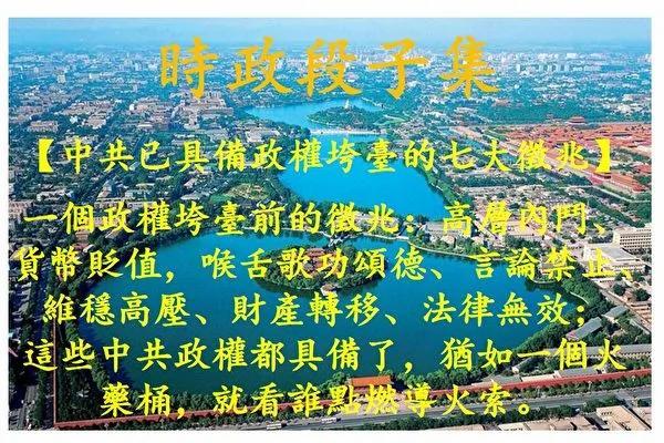 時政段子集:中共已具備垮台七大徵兆