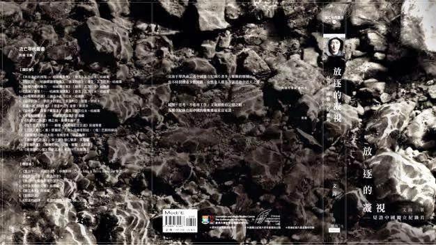 黄文海: 用镜头记录社会现实 用文字填补中国独立电影制片史