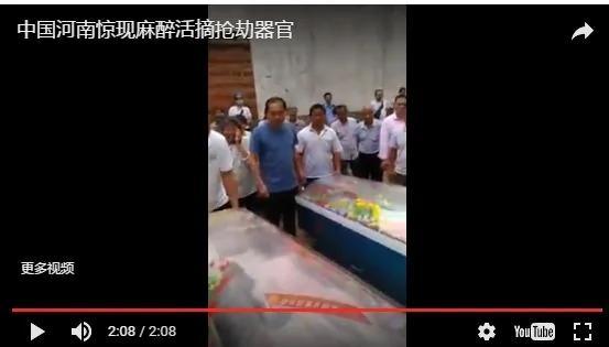 中国河南惊现麻醉活摘抢劫器官
