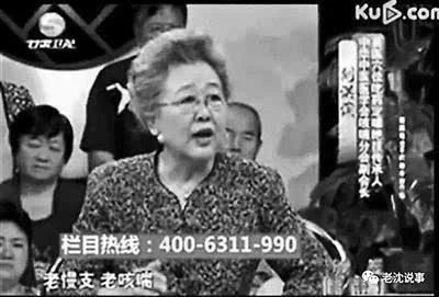 1个老太太 9个身份 在多家省级电视台代言假药 月销近百万元