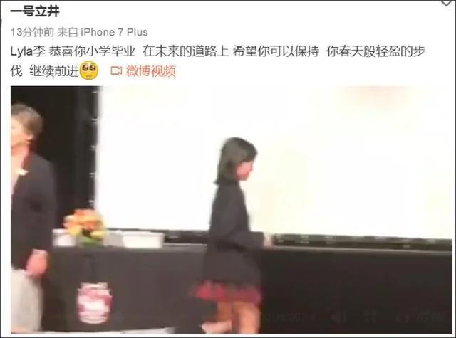 李嫣小学毕业了 这个自信的女孩证明了李亚鹏王菲是好父母