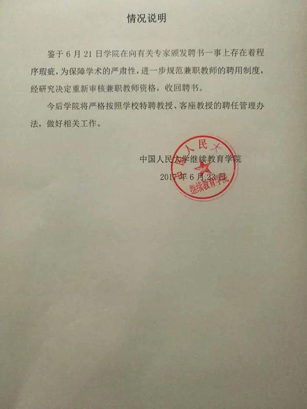 司马南姜昆等人聘书 被人民大学因