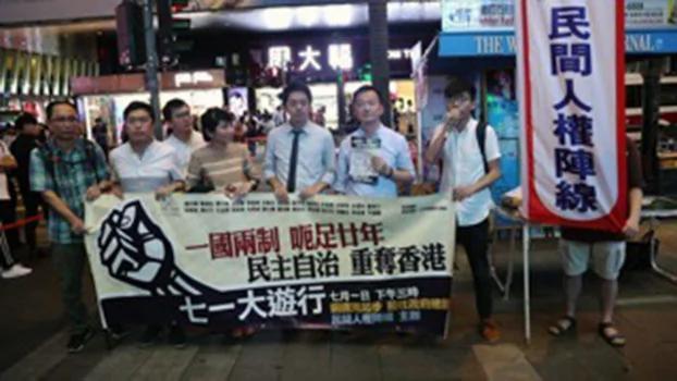 向习近平表达三大诉求 港民阵呼吁七一上街
