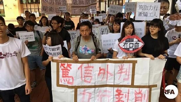 外判制度常见劳资纠纷 大学逾300工友游行抗议