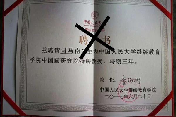 司马南成史上最短命教授 李承鹏曝他最害怕的事情