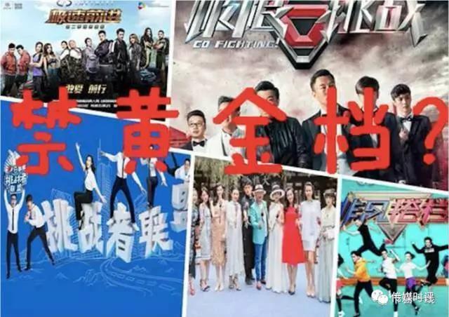"""广电总局再""""限娱"""":卫视黄金档被这款代替"""