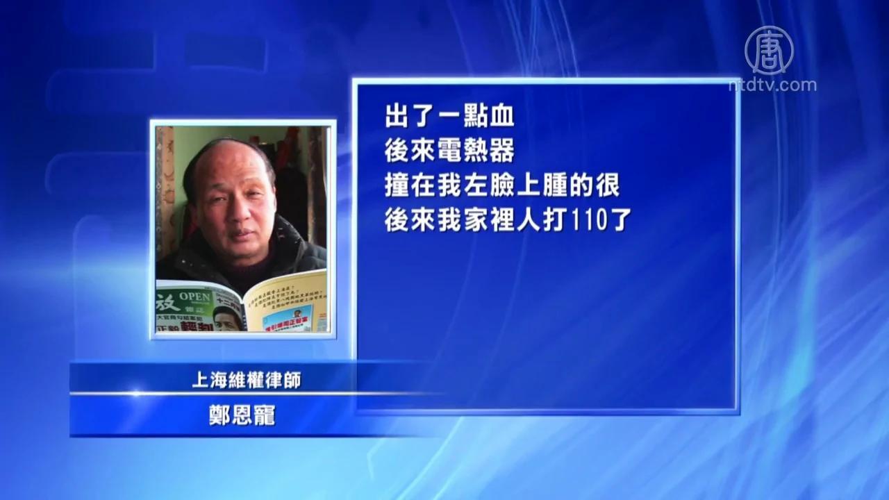 上海维权律师郑恩宠被打 华颇:习近平或提前动手擒贼王