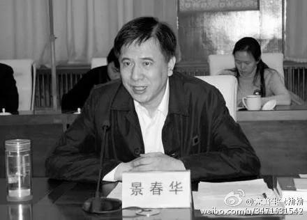 景春华单笔受贿40万美金细节被曝光