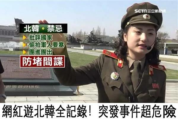 网红游北朝鲜全记录!突发事件超危险 全程录影竟能活