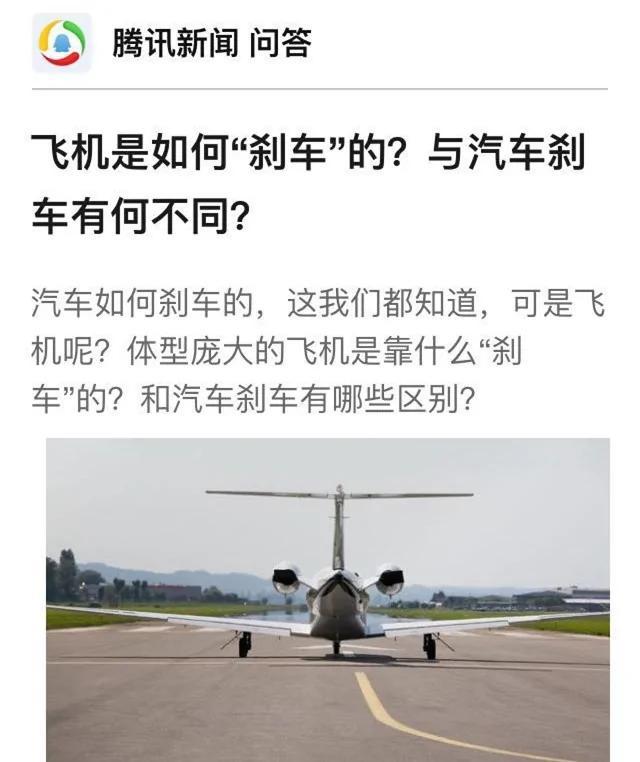 飞机倒滑有惊无险!搭乘航班你还遇到哪些奇葩事?