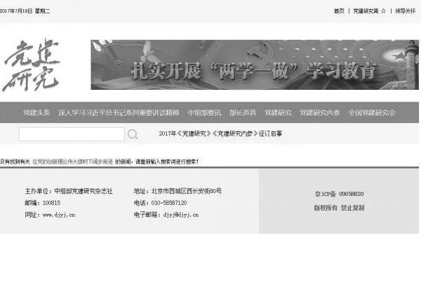 """""""习思想""""将被写入党章 是祸还是福?中组部杂志文章被删"""