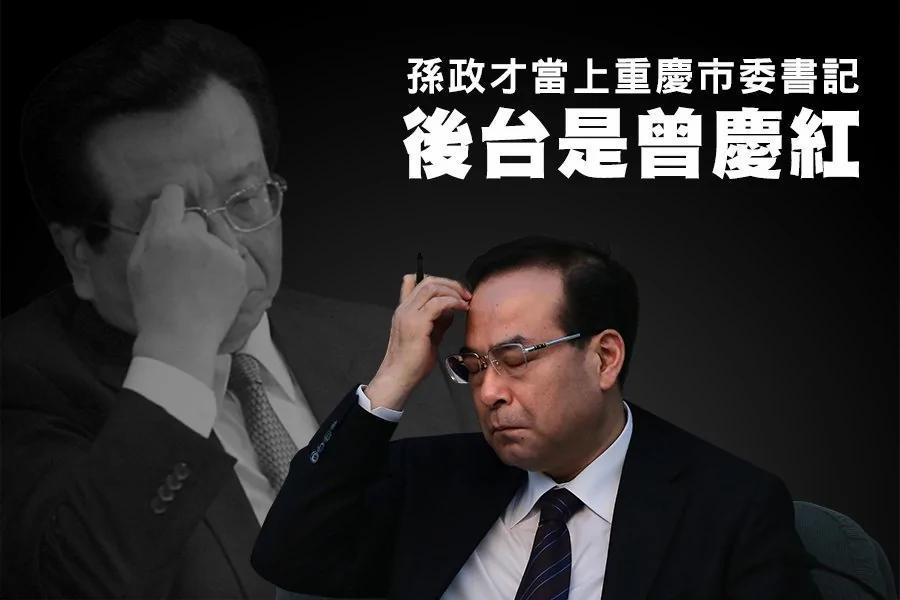 """十九大前习近平力破""""习王不和""""传闻 港媒:孙政才真正后台曾庆红"""
