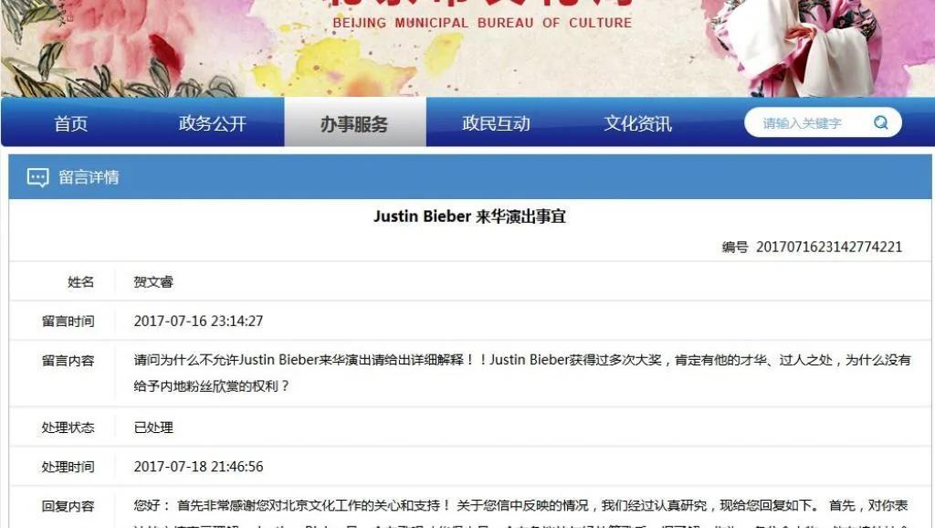 """北京文化局拒贾斯汀·比伯赴华演出:不宜引进不良行为艺人 望其""""成长"""""""