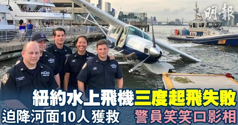 """纽约飞机三度起飞失败迫降河面 乘客竟""""未湿身"""""""